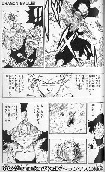 m_163(漫画ドラゴンボール28巻・人造人間