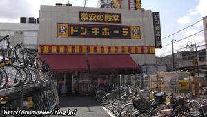 n_s_354(ドンキホーテ_(足立区・竹ノ塚)