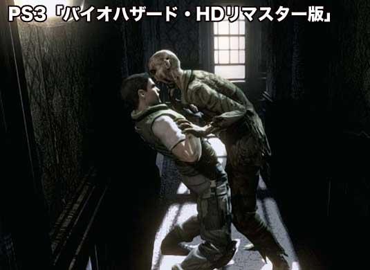 g_47(PS3「バイオハザード・HDリマスター版」