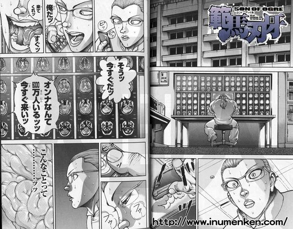 h_25(漫画「範馬刃牙」23巻_刃牙の脳をCTスキャン(板垣恵介)