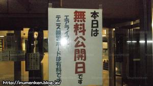n_s_126(スポーツセンター_無料公開日(足立区・東保木間)