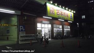 n_s_395(散歩_古本市場(足立区・保木間)
