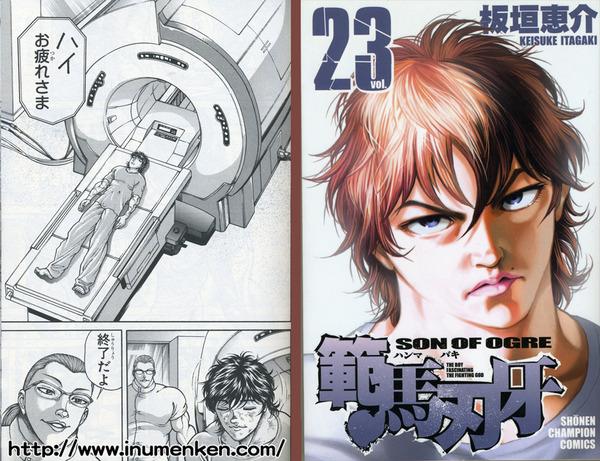 h_24(漫画「範馬刃牙」23巻の表紙(板垣恵介)