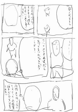 m_n_01読み切り漫画ネーム「持ってる男」(サッカー)