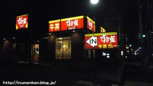 n_s_393(散歩_牛丼・すき家(足立区・一ツ家)