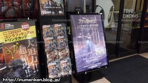 n_s_190(アリオ映画館(アナと雪の女王)(足立区・西新井