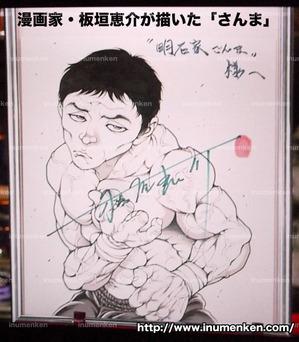 m_12(漫画家・板垣恵介が描いた明石屋さんま