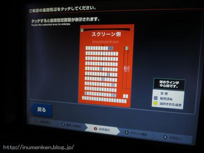 m_155_(足立区・西新井アリオの映画館_(チケット売り場
