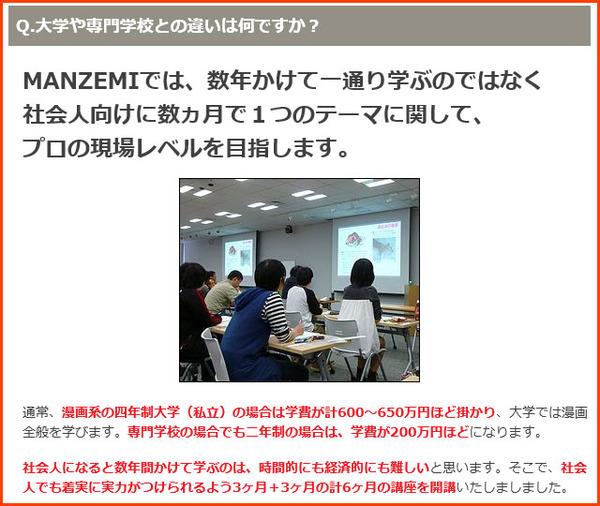 m_g_118_(トキワ荘プロジェクト漫画ネーム講座