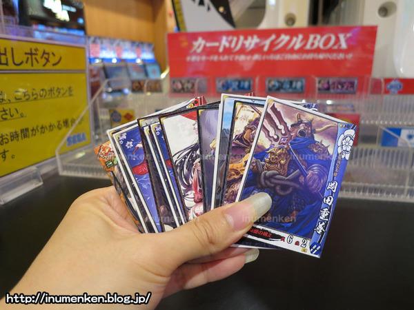 n_s_572(ゲームセンター「セガ」カードリサイクルBOX(足立区・竹ノ塚