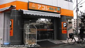n_n_108(アコレ_(足立区・南花畑店)店頭