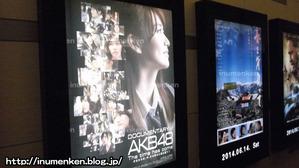 n_s_191(アリオ映画館(AKB48ドキュメンタリー)(足立区・西新井