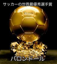 a_01(サッカー世界最優勝選手賞「バロンドール」