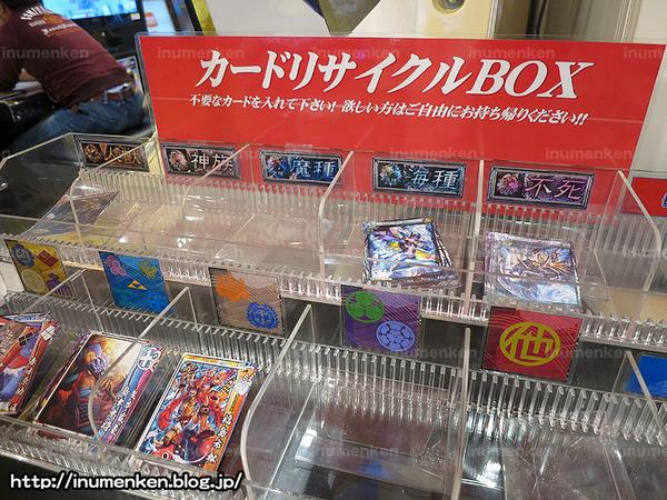 n_s_571(ゲームセンター「セガ」カードリサイクルBOX(足立区・竹ノ塚