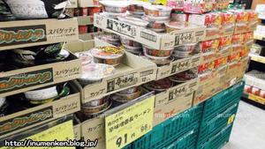 n_s_318_(アコレ_カップ麺(足立区・南花畑)