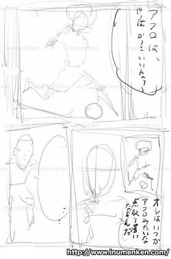 m_s_37(犬面犬_読み切り用・サッカー漫画「持ってる男」ネーム直し