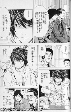 m_s_47_(漫画「デスノート」小畑健作画