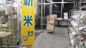 n_n_135(ビックエー_入り口(足立区・南花畑)