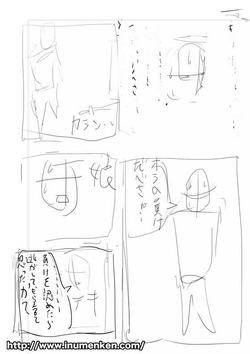 m_s_41((長期連載用_漫画「不忍者」(ネーム)165P