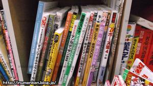 n_s_397(散歩_古本市場・漫画の技法書(足立区・保木間)