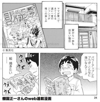 m_109漫画・棚園正一「学校へ行けない僕と9人の先生」
