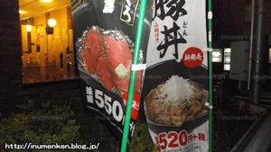 n_s_394(散歩_牛丼・すき家(足立区・一ツ家)
