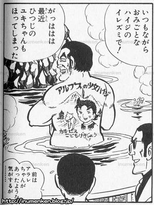 m_107(漫画「こち亀」ヤクザ御所ヶ原_組長