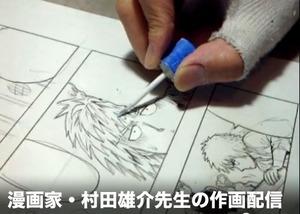 m_62漫画家・村田雄介先生_作画配信_(ユーストリーム)