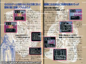 g_o_26(ファミコンのドラクエ3攻略本_冒険の書