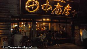 n_s_392散歩_ラーメン屋・田中商店(足立区・一ツ家)