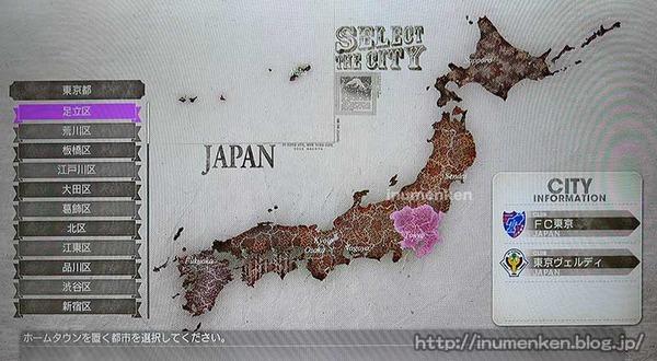 g_52(PS3「サカつく」本拠地選び