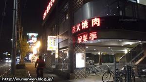 n_s_537(散歩_安楽亭(足立区・青井)