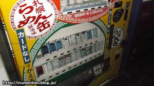 n_s_388(散歩_らーめん缶(足立区・保木間)