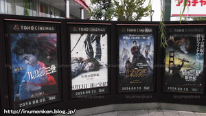 n_s_286イトーヨーカドー・アリオ「映画館」映画_(足立区・西新井)