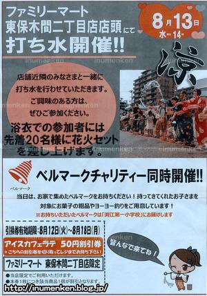n_p_29(コンビニ「ファミリーマート」チラシ表(足立区・東保木間)