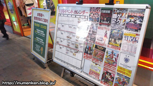 n_s_517(ゲーセン「ピーアーク青井」カレンダー(足立区・一ツ家)