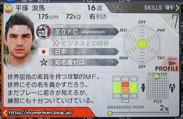 g_63(PS3サカつく・平塚浪馬16才の能力値
