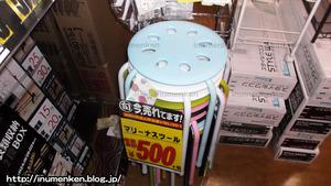 n_s_304ドンキホーテetc_椅子500円(足立区・竹ノ塚)