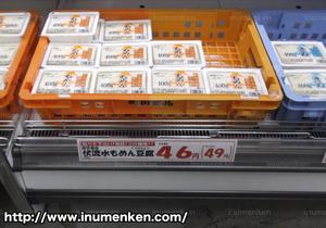 n_n_82(アコレ_(足立区・南花畑店)豆腐400g