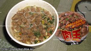 n_t_31カップ麺「肉王」完成
