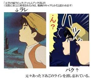 m_75(マサオが宮崎アニメからトレース盗用