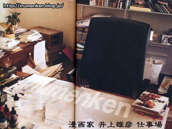 m_d_06(漫画家「井上雄彦」使用の椅子チェアー