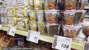 n_n_159ジェーソン_カップ麺(足立区・保木間)