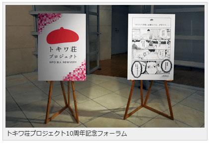 m_g_115_(トキワ荘プロジェクト10周年