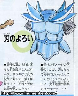 g_o_34(ファミコンのドラクエ3攻略本_刃の鎧の絵