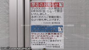 n_s_243書店「ブックスゴロー」閉店のお知らせ(足立区・保木間)