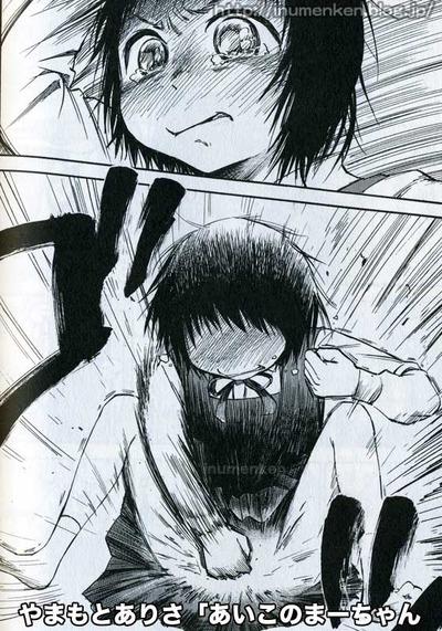 m_145漫画「あいこのまーちゃん」(やまもとありさ)