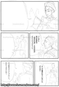 m_s_33(不忍者_(長期連載用)ネーム2p