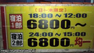 n_s_274ラブホテル「シルク」宿泊代の看板_(足立区・東保木間)