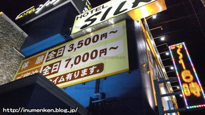 n_s_275ラブホテル「シルク」値段表_(足立区・東保木間)
